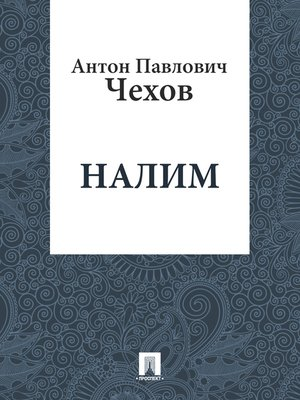 cover image of Налим