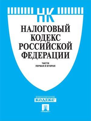 cover image of Налоговый кодекс РФ по состоянию на 01.10.2014