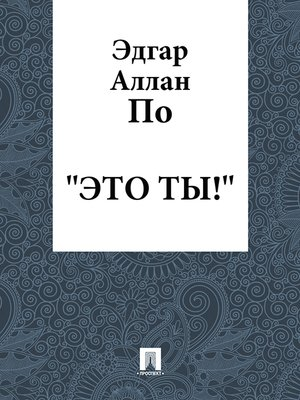 cover image of Это ты!