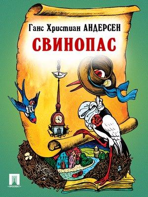 cover image of Свинопас
