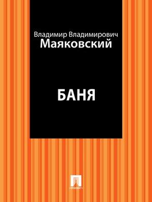 cover image of Баня