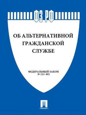 """cover image of ФЗ РФ """"Об альтернативной гражданской службе"""""""