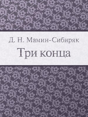 cover image of Три конца