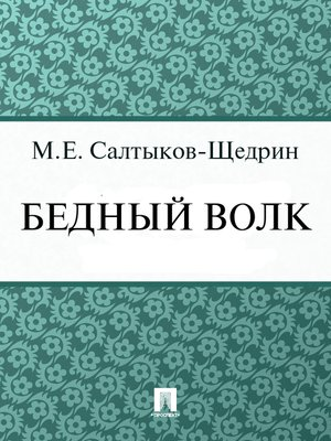 cover image of Бедный волк