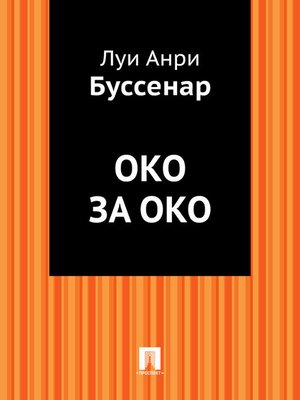 cover image of Око за око
