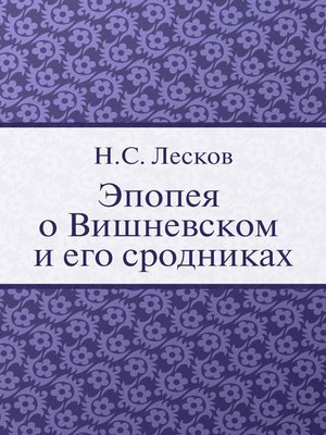 cover image of Эпопея о Вишневском и его сродниках
