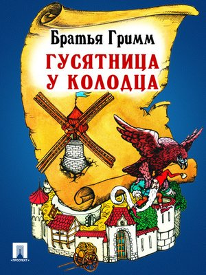 cover image of Гусятница у колодца