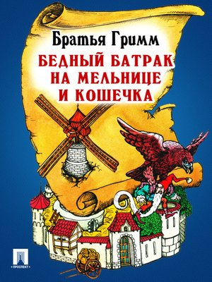 cover image of Бедный батрак на мельнице и кошечка