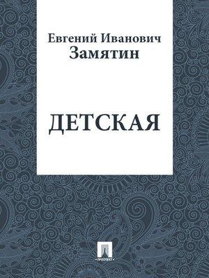 cover image of Детская