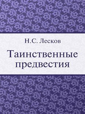 cover image of Таинственные предвестия