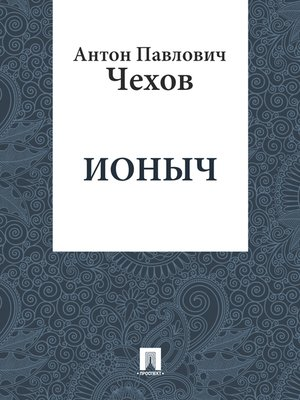 cover image of Ионыч