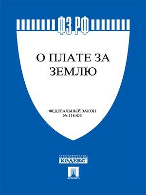 "cover image of ФЗ РФ ""О плате за землю"""
