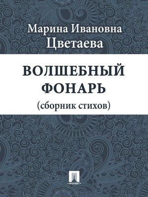 cover image of Волшебный фонарь