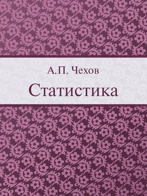 cover image of Статистика