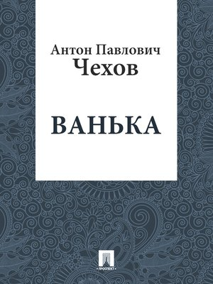 cover image of Ванька