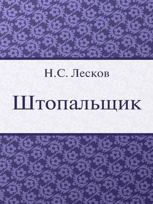 cover image of Штопальщик