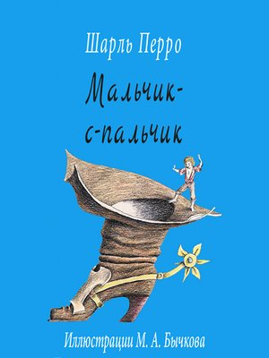 cover image of Мальчик с пальчик