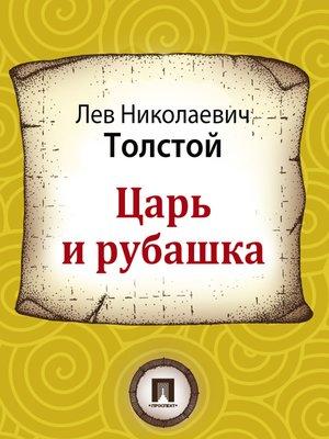 cover image of Царь и рубашка