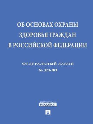 """cover image of ФЗ """"Об основах охраны здоровья граждан в РФ"""""""