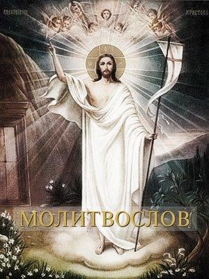 cover image of Молитвослов