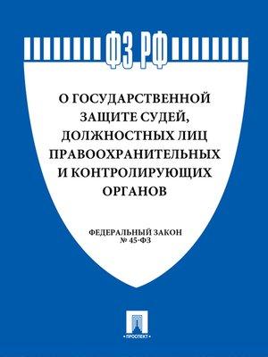 """cover image of ФЗ """"О государственной защите судей, должностных лиц правоохранительных и контролирующих органов"""""""