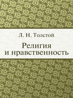 cover image of Религия и нравственность