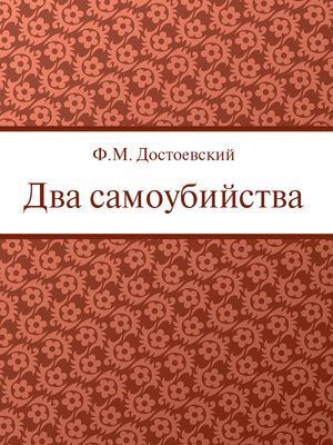 cover image of Два самоубийства