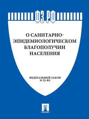 """cover image of ФЗ РФ """"О санитарно-эпидемиологическом благополучии населения"""""""