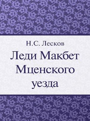 cover image of Леди Макбет Мценского уезда
