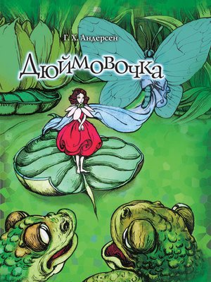 cover image of Дюймовочка