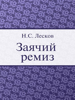 cover image of Заячий ремиз