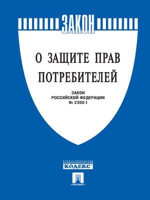 """cover image of Закон РФ """"О защите прав потребителей"""""""