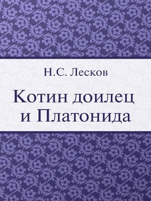 cover image of Котин доилец и Платонида