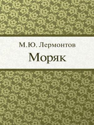 cover image of Моряк