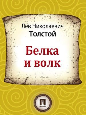 cover image of Белка и волк