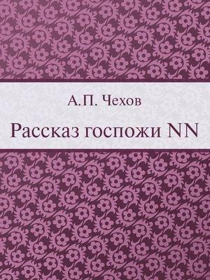 cover image of Рассказ госпожи NN