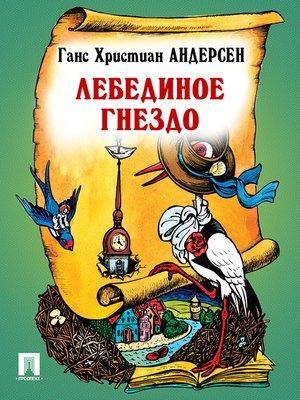 cover image of Лебединое гнездо