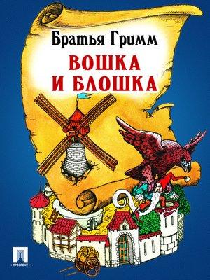 cover image of Вошка и блошка