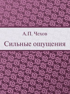 cover image of Сильные ощущения