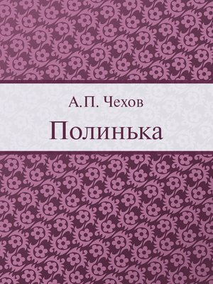 cover image of Полинька