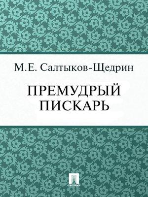 cover image of Премудрый пискарь