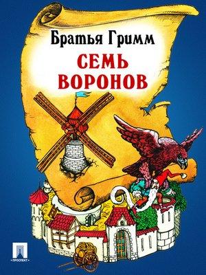 cover image of Семь воронов