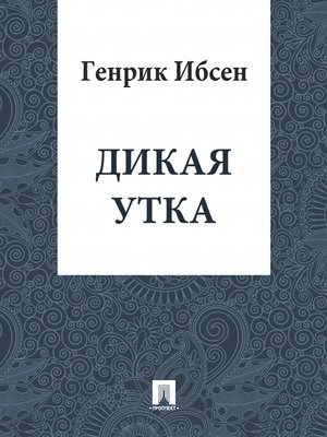 cover image of Дикая утка