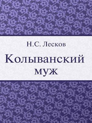 cover image of Колыванский муж