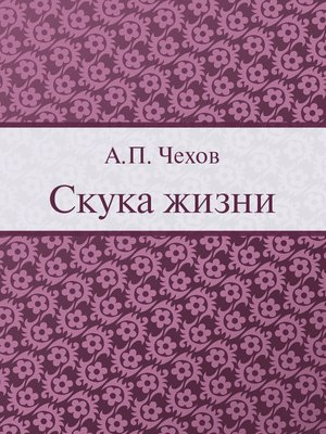 cover image of Скука жизни