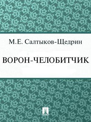 cover image of Ворон-челобитчик