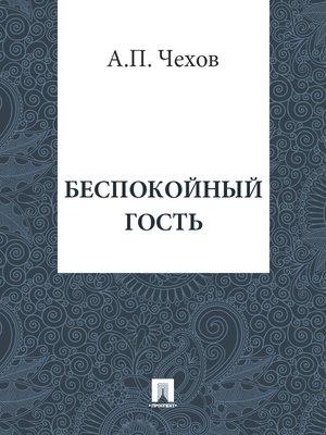 cover image of Беспокойный гость