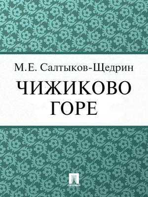 cover image of Чижиково горе