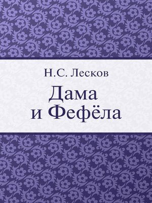 cover image of Дама и Фефела