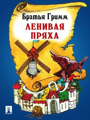 cover image of Ленивая пряха